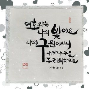 Psalm 27:1 Korean Calligraphy Bible Verse